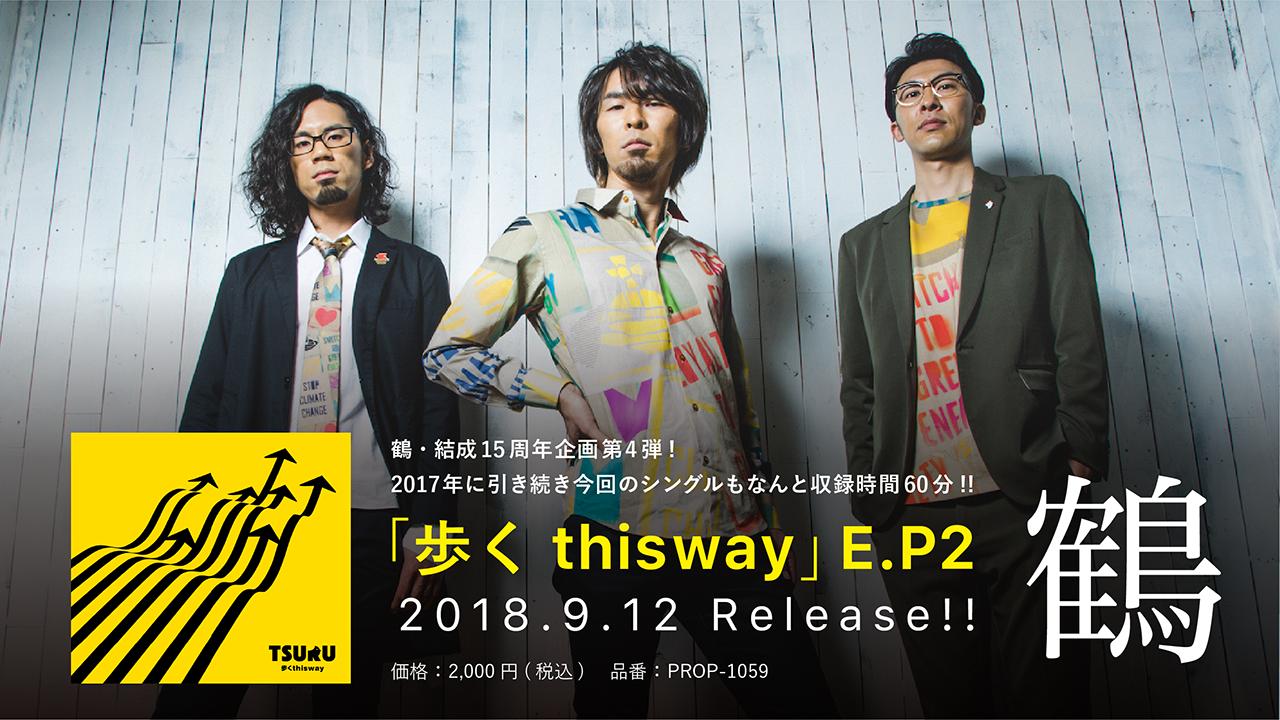 鶴 「歩く thisway」E.P2