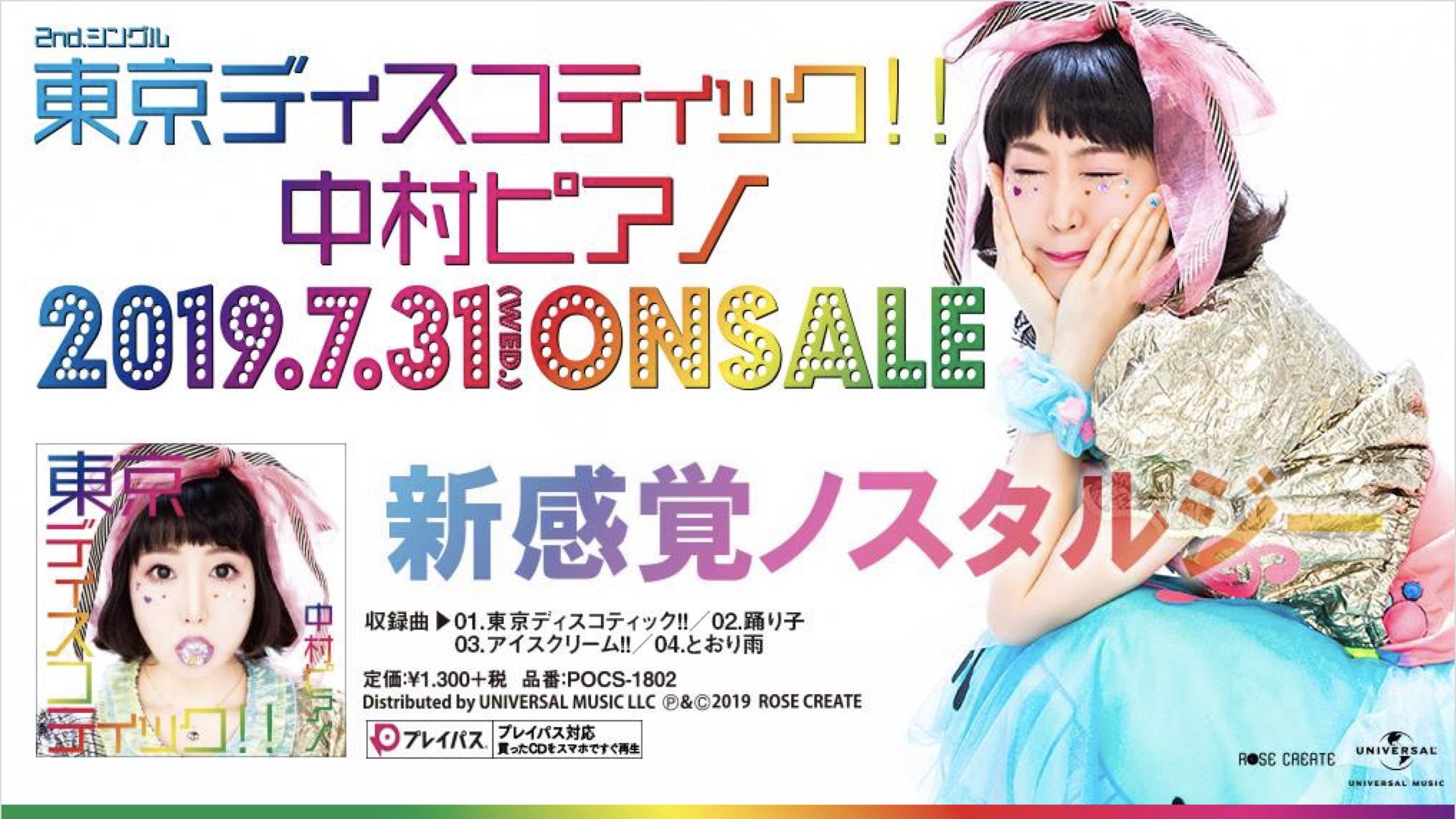 中村ピアノ「東京ディスコティック」