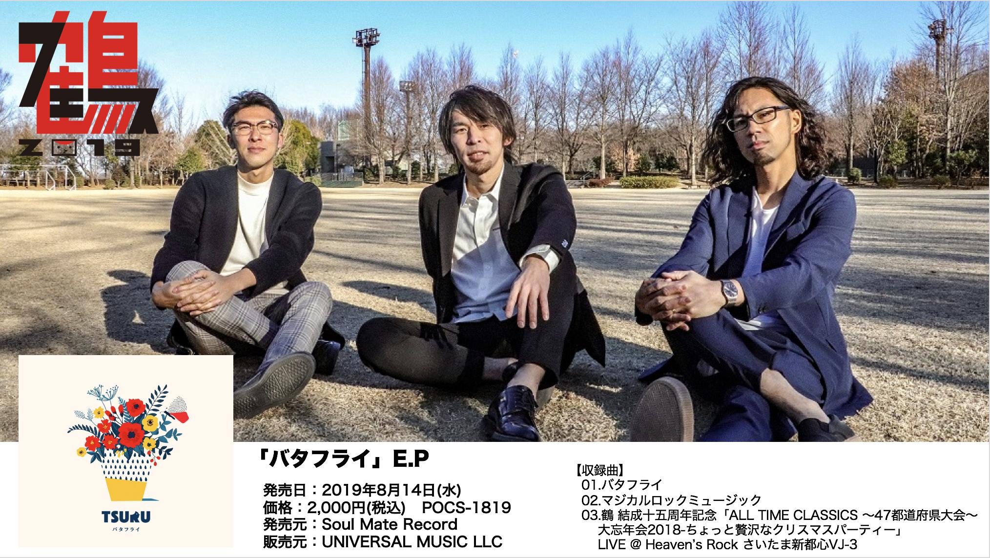 鶴「バタフライ」E.P3